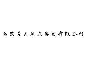 台湾昊月惠农集团有限公司