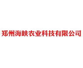 郑州海峡农业科技有限公司