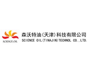 森沃特油(天津)科技有限公司