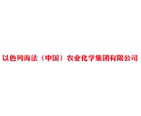 以色列海法(中国)农业化学集团有限公司