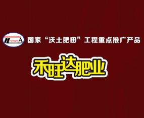 黑龙江禾旺达农业科技开发有限公司