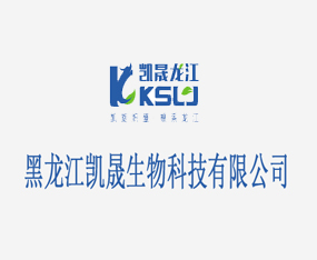 黑龙江凯晟生物科技有限公司