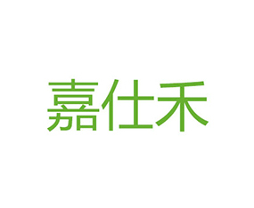 黑龙江嘉仕禾生物科技有限公司