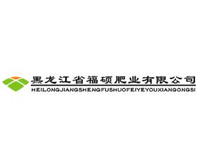黑龙江福硕肥业有限公司