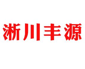 淅川丰源农药有限公司