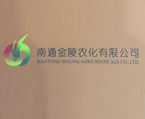 南通金陵农化有限公司