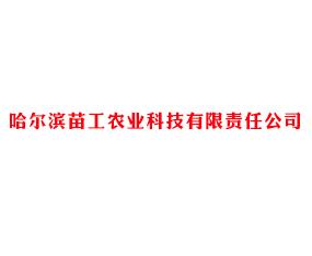 哈尔滨苗工农业科技有限责任公司
