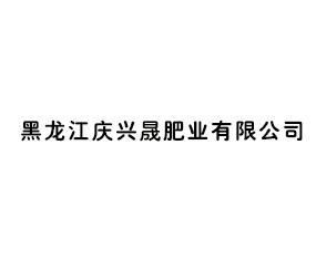 黑龙江庆兴晟肥业有限公司