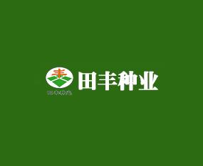 张家口市田丰种业有限责任公司
