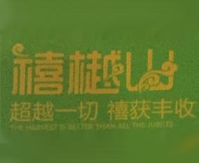 黑龙江禧樾山农业技术发展有限公司