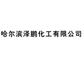 哈尔滨泽鹏化工有限公司