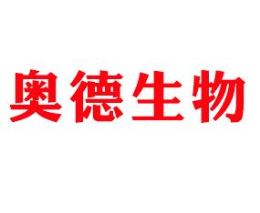 黑龙江省奥德生物制剂有限责任公司
