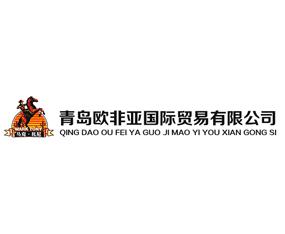 青岛欧非亚国际贸易有限公司