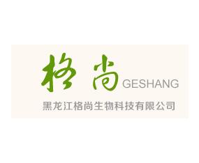 黑龙江格尚生物科技有限公司