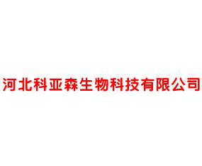 河北科亚森生物科技有限公司