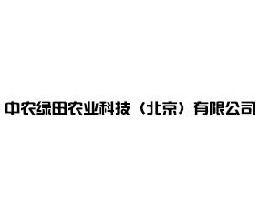 中农绿田农业科技(北京)有限公司
