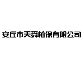 安丘市天舜植保有限公司