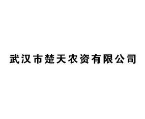 武汉市楚天农资有限公司