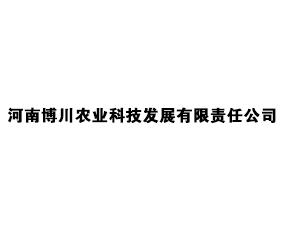 河南博川农业科技发展有限责任公司