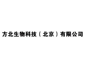 方北生物科技(北京)有限公司