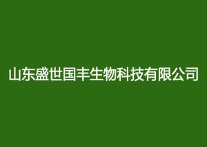 青岛盛世国丰农业发展有限公司