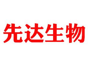 郑州先达生物科技有限公司