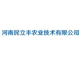 河南民立丰农业技术有限公司