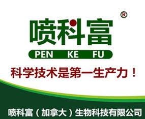 喷科富(加拿大)生物科技有限公司参加2009郑州秋季种子信息发布暨产品展销会