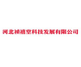 河北祯禧堂科技发展有限公司