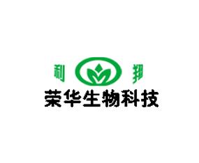 山东荣华生物科技有限公司