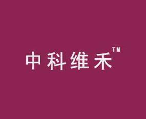 北京中科维禾科技发展万博manbetx官网客服