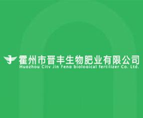 霍州市晋丰生物肥业有限公司