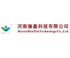 河南瀚鑫生物科技有限公司
