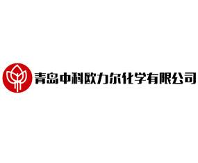 青岛中科欧力尔化学有限公司