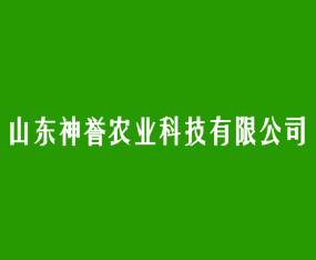山东神誉农业科技有限公司