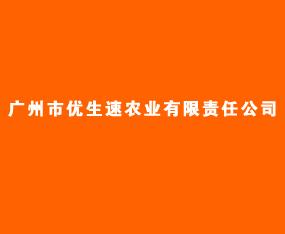 广州市优生速农业有限责任公司