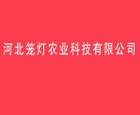 河北笼灯农业科技有限公司