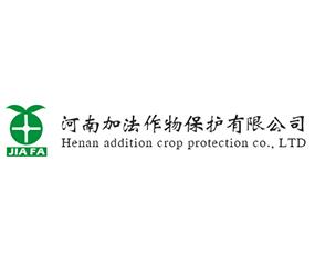 河南加法作物保护有限公司