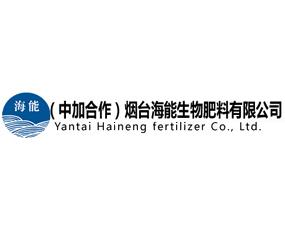 (中加合作)烟台海能生物肥料有限公司