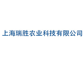 上海瑞胜农业科技有限公司