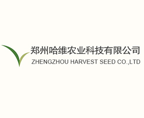 郑州哈维农业科技有限公司