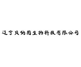辽宁贝纳图生物科技有限公司
