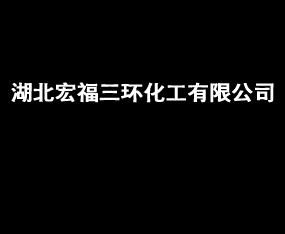湖北宏福三环化工有限公司