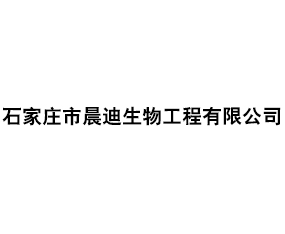 石家庄市晨迪生物工程有限公司