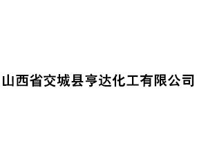 山西省交城县亨达化工有限公司
