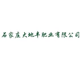 石家庄大地丰肥业有限公司