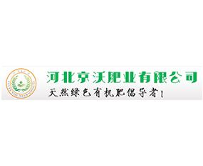 河北京沃肥业有限公司