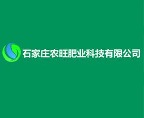 石家庄农旺肥业科技有限公司