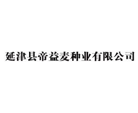 延津县帝益麦种业有限公司
