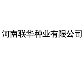 河南联华种业有限公司